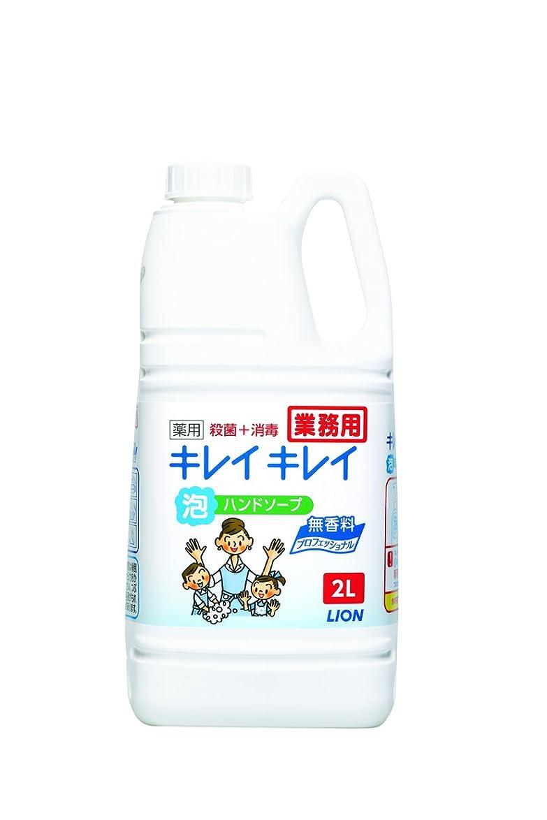 トムオードリース差別化するファイアル【大容量】キレイキレイ 薬用泡ハンドソープ プロ無香料2L