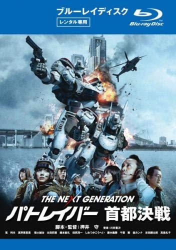 THE NEXT GENERATION パトレイバー 首都決戦 ブルーレイディスク [レンタル落ち]