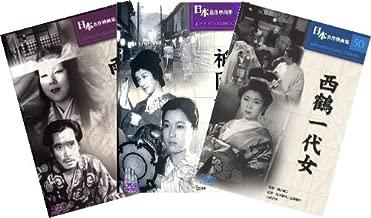 名作邦画DVD3枚パック 004 西鶴一代女/祇園囃子/雨月物語 【DVD】COSP-004