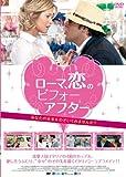 ローマ、恋のビフォーアフター [DVD] image