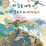 Greek & Roman Mythology - Flying Daedalus and Icarus