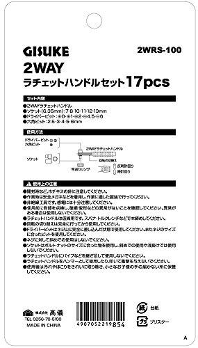 高儀GISUKE2WAYラチェットハンドルセット17pcs2WRS-100