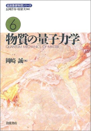 物質の量子力学 (岩波基礎物理シリーズ 6)