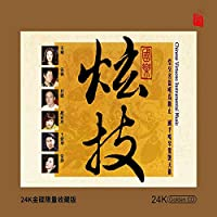 24K金碟CD发烧碟 国乐炫技 六大名家演奏民乐 高音质试音碟