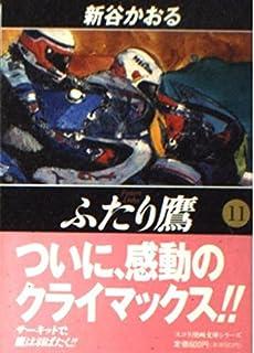 ふたり鷹 (11) (スコラ漫画文庫シリーズ)