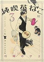 純喫茶ねこ (3) (バーズコミックス)