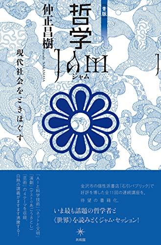 哲学JAM[青版]: 現代社会をときほぐす