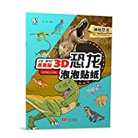 3D恐龙泡泡贴纸-神秘恐龙(K)