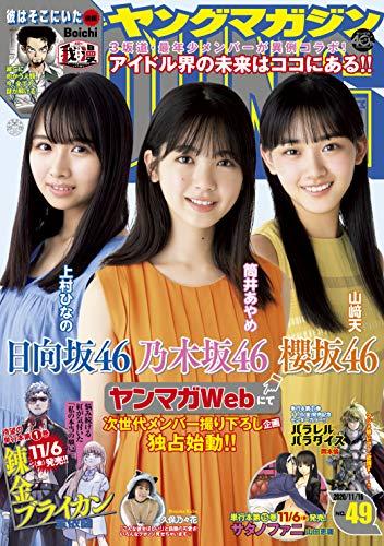 週刊ヤングマガジン 2020