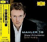 マーラー:交響曲第10番 - ハーディング(ダニエル), マーラー, ハーディング(ダニエル), ウィーン・フィルハーモニー管弦楽団