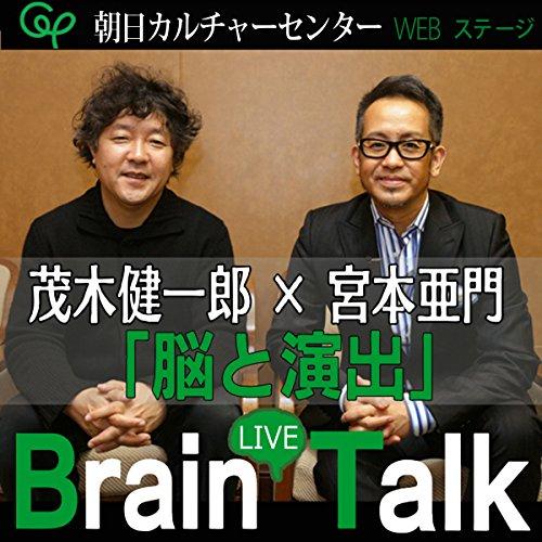 『「脳と演出」 茂木健一郎×宮本亜門 Brain LIVE Talk』のカバーアート
