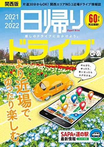 日帰りドライブぴあ関西版2021-2022