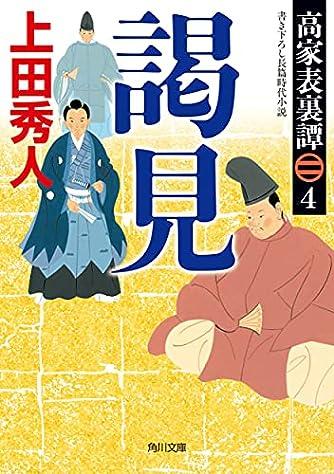 高家表裏譚4 謁見 (角川文庫)