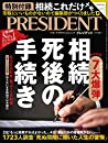 PRESIDENT プレジデント 2020年3/6号 相続/死後の手続き