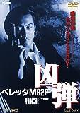ベレッタM92F 凶弾[DVD]