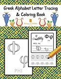 Greek Alphabet Letter Tracing & Coloring Book: Greek Script Alpha Beta Handwriting Practice Workbook For Kids & Language Learners