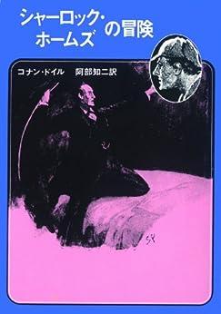 [アーサー・コナン・ドイル, 阿部 知二]のシャーロック・ホームズの冒険