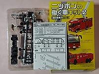 ニッポンの働く車キット2 消防車両2 [③はしご付消防自動車30m A:広島市消防局] エフトイズ食玩 未組立