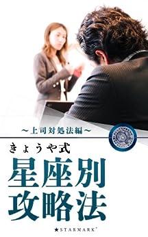 [上田きょうや, スターマーク株式会社]のきょうや式・星座別攻略法~上司対処法編~