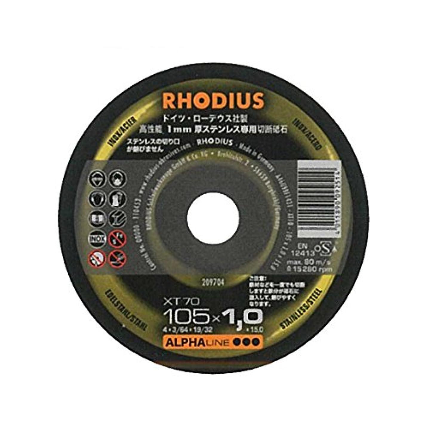 勝つ制限されたジョージバーナード【200枚】 切断トイシ 砥石 XT70 ローデウス ステンレスアトム RHODIUS 1-1.5mm 両面補強 三富D