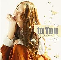 to You(初回生産限定盤A)(DVD付)