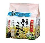 秋田県産 白米 あきたこまち 4.5kg 平成30年産