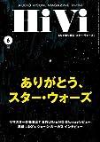 Hivi(ハイヴィ) 2020年 06 月号