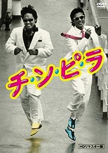 チ・ン・ピ・ラ(1984)