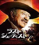 ラスト・シューティスト [Blu-ray]