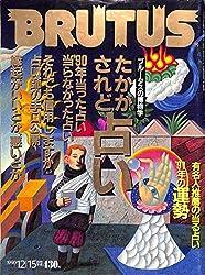 BRUTUS (ブルータス) 1990年 12月15日号 ブルータスの博物学 たかが占い、されど占い。