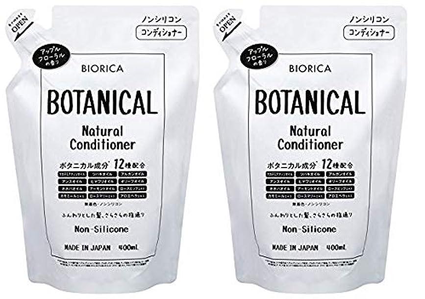 私たちのものコメンテーター補助【2個セット】BIORICA ビオリカ ボタニカル ノンシリコン コンディショナー 詰め替え アップルフローラルの香り 400ml 日本製