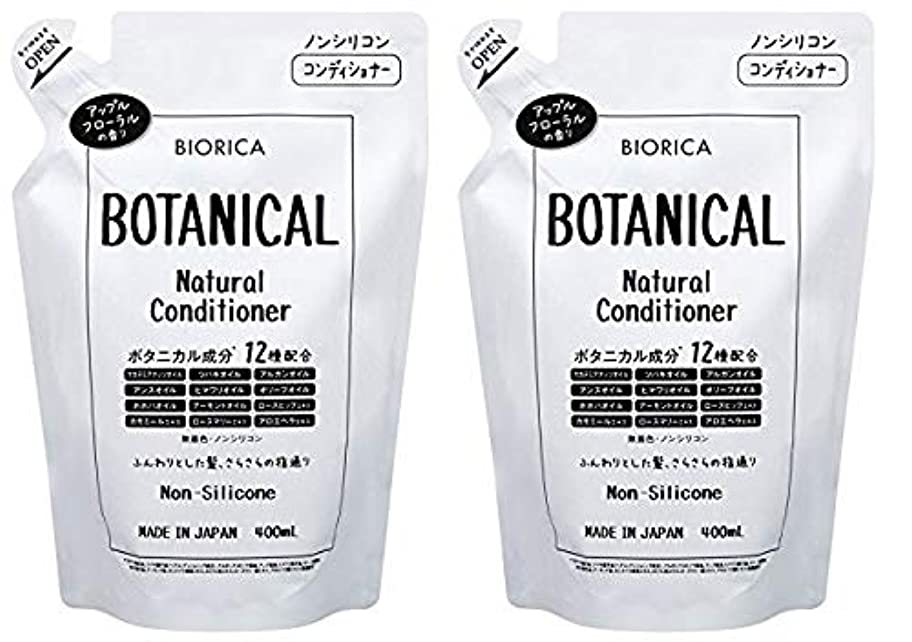 主導権グリップビバ【2個セット】BIORICA ビオリカ ボタニカル ノンシリコン コンディショナー 詰め替え アップルフローラルの香り 400ml 日本製