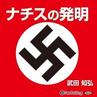 ナチスの発明                   著者:                                                                                                                                 武田知弘                               ナレーター:                                                                                                                                 那波一寿                      再生時間: 5 時間  56 分     17件のカスタマーレビュー     総合評価 4.6