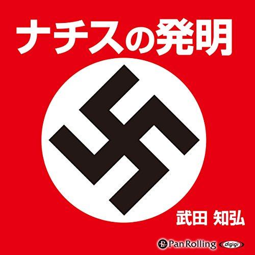 ナチスの発明                   著者:                                                                                                                                 武田知弘                               ナレーター:                                                                                                                                 那波一寿                      再生時間: 5 時間  56 分     18件のカスタマーレビュー     総合評価 4.6