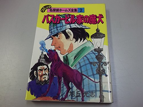 バスカービル家の魔犬 (コミック・名探偵ホームズ全集)