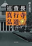 エージェント 巡査長 真行寺弘道 (中公文庫)