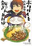 ホクサイと飯さえあれば(9) (ヤンマガKCスペシャル)
