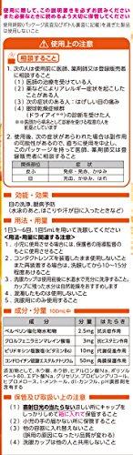 【第3類医薬品】アイボンうるおいケア500mL