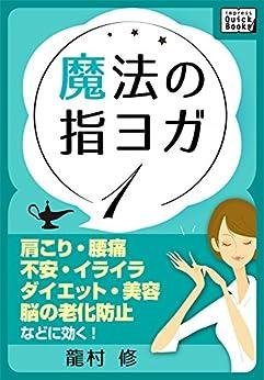 [龍村 修]の魔法の指ヨガ (1) 肩こり・腰痛、不安・イライラ、ダイエット・美容、脳の老化防止などに効く! impress QuickBooks