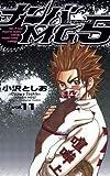 ナンバMG5(11) (少年チャンピオン・コミックス)