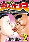 [完全版]鉄人ガンマ2 (CoMax)