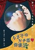 りさ子のガチ恋■俳優沼~再演[DVD]