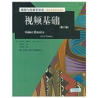 Video ground wok(slab 6)(nws and propagation enzymology translate a plexus ¡¤foreign classic teaching material series) (Chinese edidion) Pinyin: shi pin ji chu ( di liu ban ) ( xin wen yu chuan bo xue yi cong ¡¤ guo wai jing dian jiao cai xi lie )