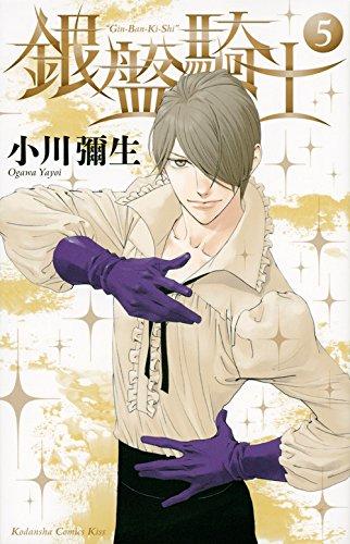 銀盤騎士(5) (KC KISS)