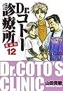 Dr.コトー診療所 愛蔵版 12