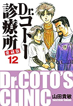 [山田貴敏]のDr.コトー診療所 愛蔵版 12