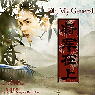 将军在上 - 將軍在上 [Oh, My General] (Audio Drama) audiobook cover art