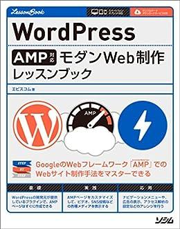 [エビスコム]のWordPress AMP対応 モダンWeb制作 レッスンブック