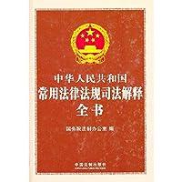 PRC laws and regulations, judicial interpretations of popular book (hardcover)
