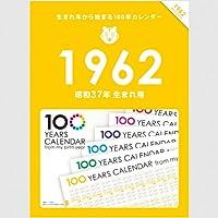 生まれ年から始まる100年カレンダーシリーズ 1962年生まれ用(昭和37年生まれ用)
